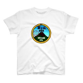 富士山初登頂したよ。 T-shirts