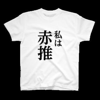 sasansyoの私は赤推し T-shirts