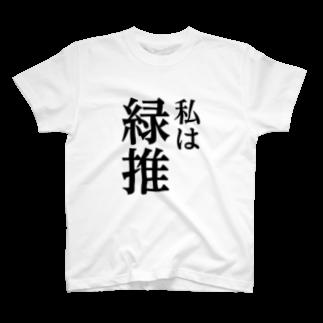 sasansyoの私は緑推し T-shirts
