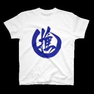 推 愛 しろの推しマーク【書楽SP】 T-shirts