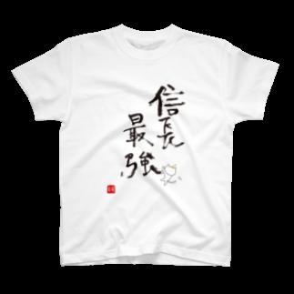 1139akiraの信長最強 / 代筆ネコ T-shirts