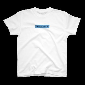 思いつきのやつのテプラ風「Wifi」青 T-shirts