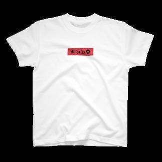 思いつきのやつのテプラ風「れいわ」赤 T-shirts