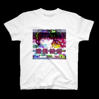 おいしい体育の涼風納得市 T-shirts