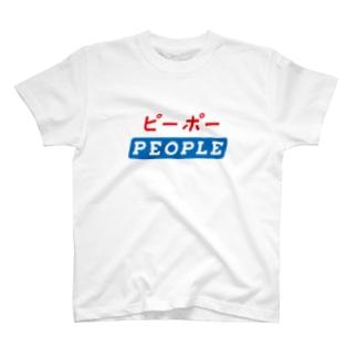 ピーポー T-shirts