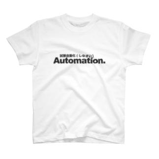 Automation 試験自動化(しなさい) T-shirts