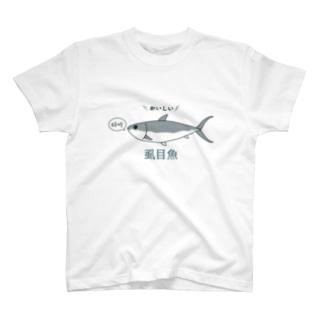 サバヒーおいしい T-shirts