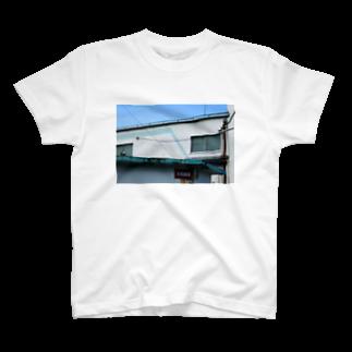 石山蓮華の電線と火気厳禁 T-shirts
