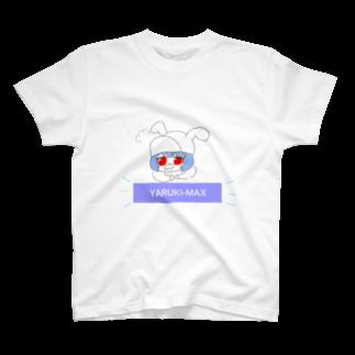 結來のやる気MAX!ぴょんゆくん T-shirts