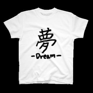 まめ@ゆるふわおもろ発見隊の夢 T-shirts