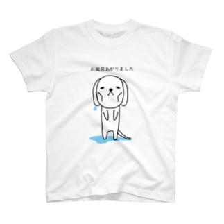 お風呂あがりました T-shirts