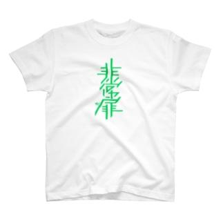 非常扉 T-shirts