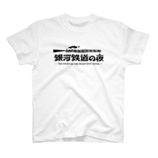銀河鉄道の夜 T-shirts