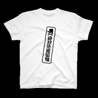吉田大成の絶対快眠領域 T-shirts
