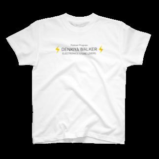 電器屋Walker 公式グッズの電器屋Walker シンプルTシャツ (ホワイト系用) Tシャツ T-shirts