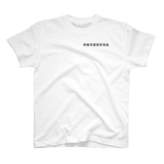 畑島写真保安協会 T-shirts