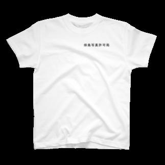 Yasuhito Hatajimaの畑島写真許可局 T-shirts