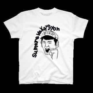 Koki お好み焼きの夏休み T-shirts
