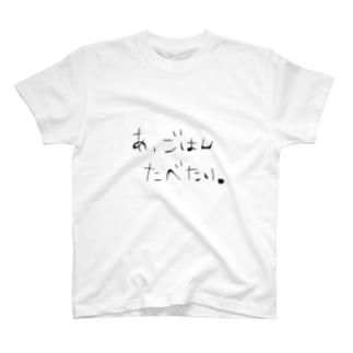 あ、ごはんたべたい。 T-shirts
