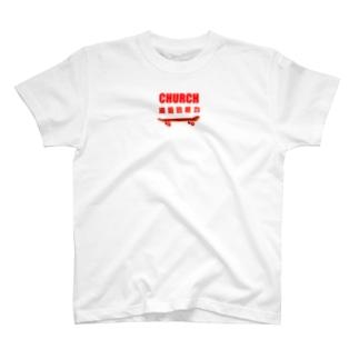 CHURCH 逃避的圧力 T-shirts