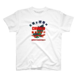 CHURCH T-shirts
