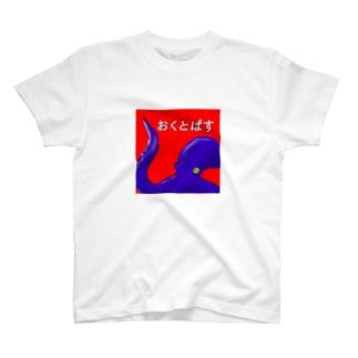 蛸 T-shirts