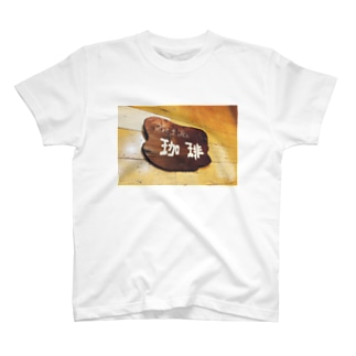 珈琲 T-shirts