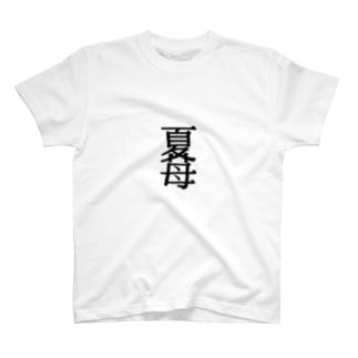 夏苺 T-shirts