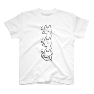 いぬ いぬ けが T-shirts