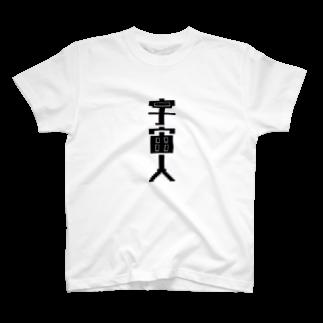 -ishの宇宙人 たて T-shirts