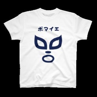 ボマイエ公式グッズショップのボマイエTシャツ T-shirts