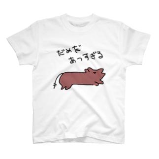 暑すぎデグー T-shirts