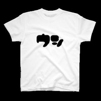 Mattyanのウシが良き T-shirts