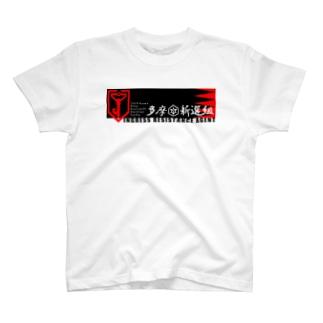 多摩新選組~隊士TシャツB T-shirts