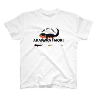 アカハライモリ! T-shirts