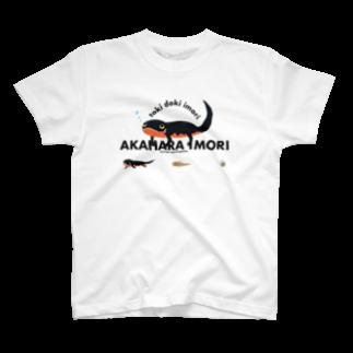 ときいも。のアカハライモリ! T-shirts