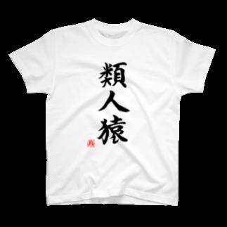 shabonremonの筆文字「類人猿」 T-shirts