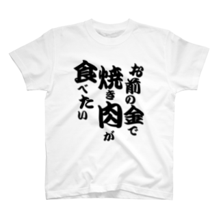 Human Venom Labのお前の金で焼き肉が食べたい T-shirts