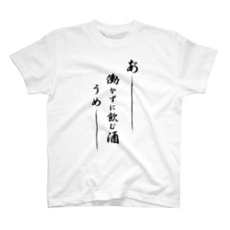 あー 働かずに飲む酒 うめー T-shirts
