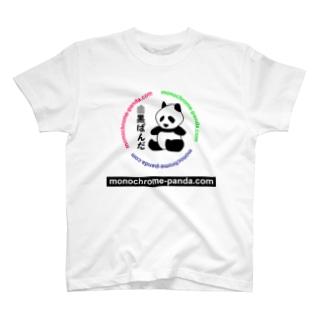 白黒ぱんだ T-shirts