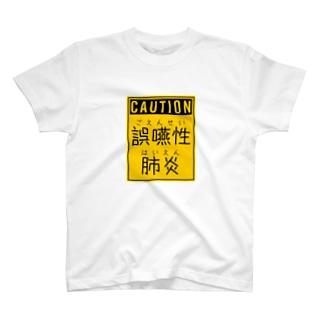 誤嚥性肺炎 T-shirts