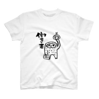 働け働け T-shirts