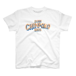 スーパーちんぽこブラザーズロゴ T-shirts