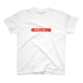 バギンギン(赤) T-shirts