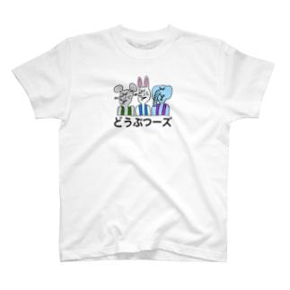どうぶつーズどうぶつーズ T-shirts