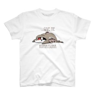 小松菜ください、イワシャコさん T-shirts