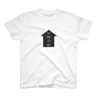甲賀忍者 T-shirts