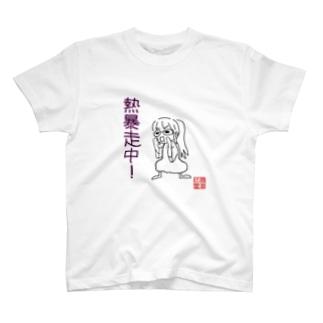 あるふぁさん熱暴走 T-shirts