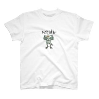ひよどりぱわー T-shirts