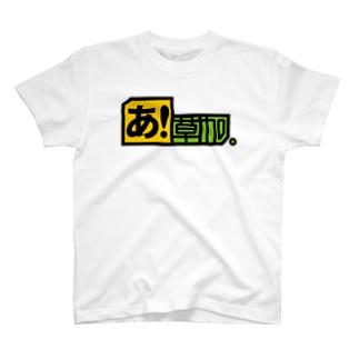 あ!草加(ヨコ) T-shirts